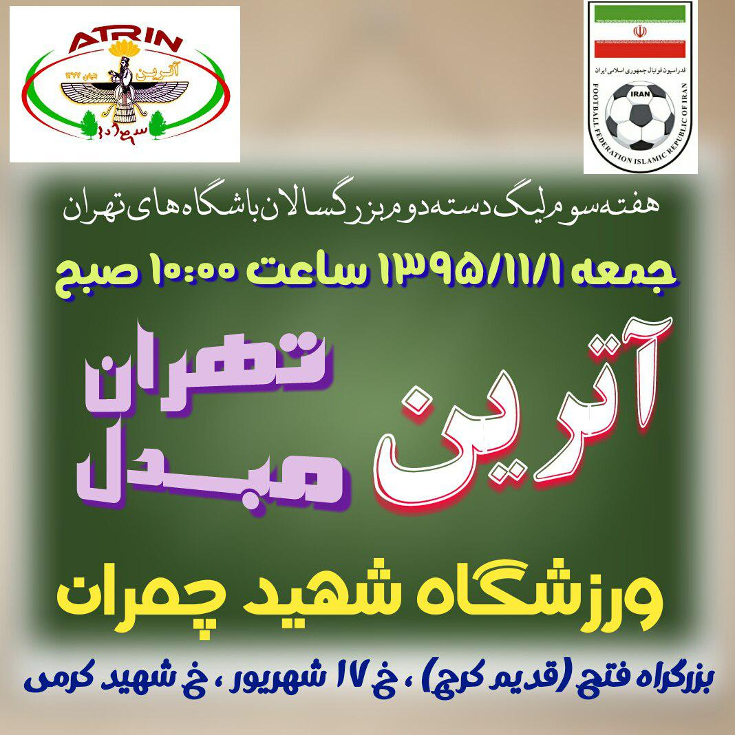 سومین بازی تیم آترین در لیگ دسته دو فوتبال تهران