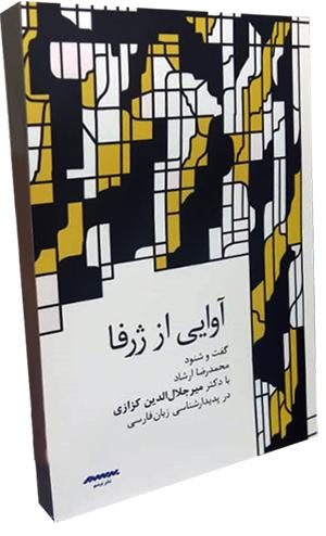 آوایی از ژرفا گفتوشنود با استاد کزازی در پدیدارشناسی زبان پارسی برسم منتشر کرد