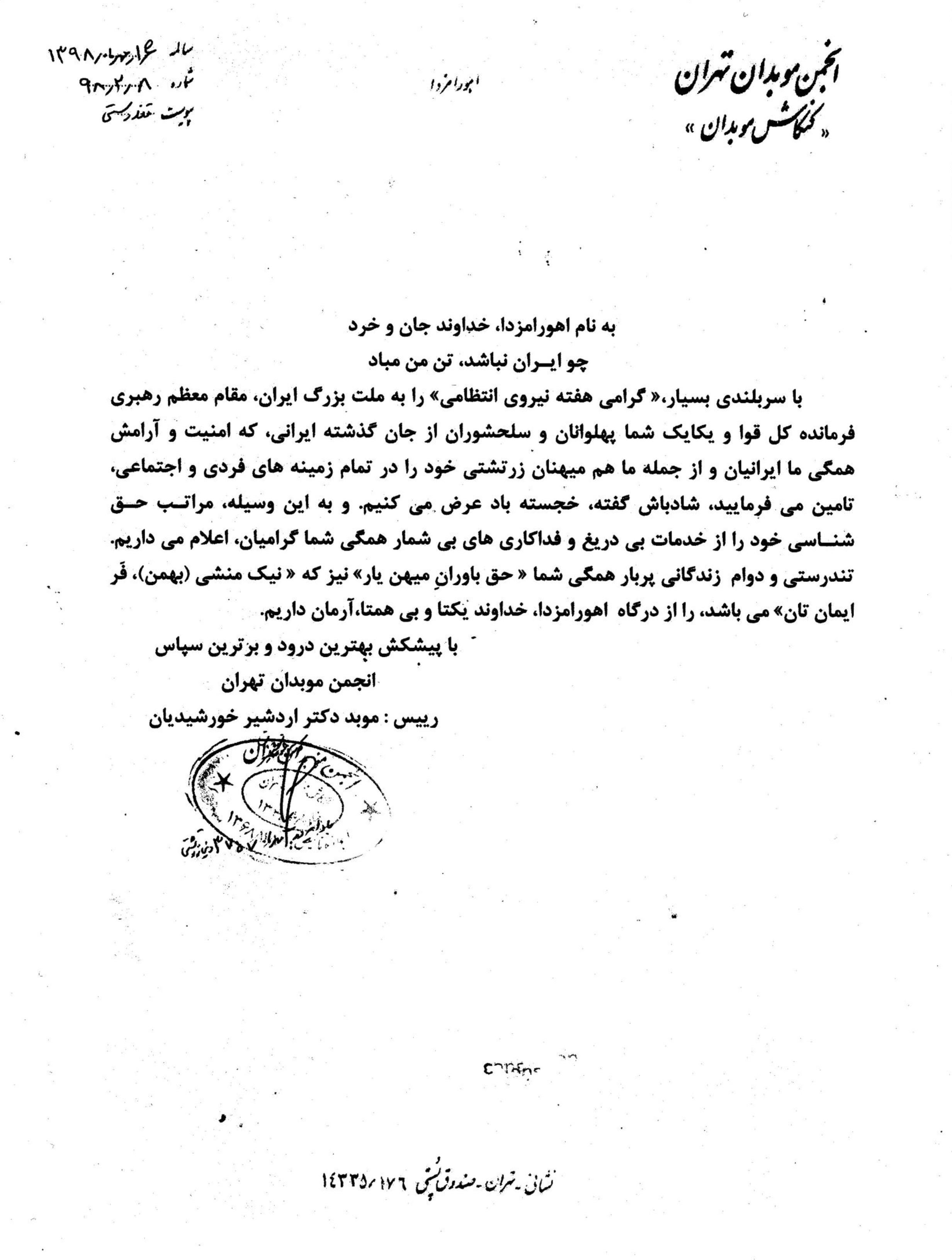 پیام شادباش انجمن موبدان تهران به مناسبت هفته نیروی انتظامی