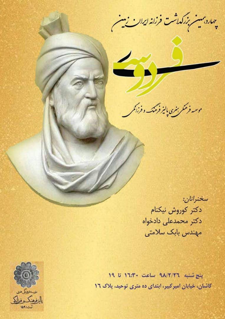 چهاردهمین همایش بزرگداشت فرزانهی ایران زمین فردوسی بزرگ موسسه فرهنگی هنری پالیز فرهنگ و فرزانگی برگزار میکند