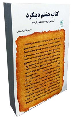 کتاب هشتم دینکرد؛ آوانویسی، ترجمه، یادداشت و واژهنامه از سازمان انتشارات فروهر
