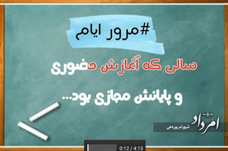 بازگشایی کلاس های دینی در شیراز