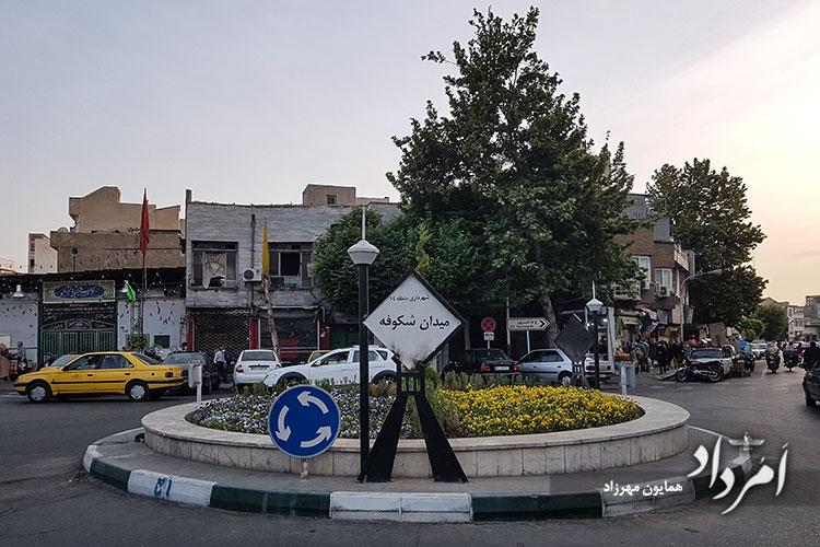 میدان شکوفه محله دولاب