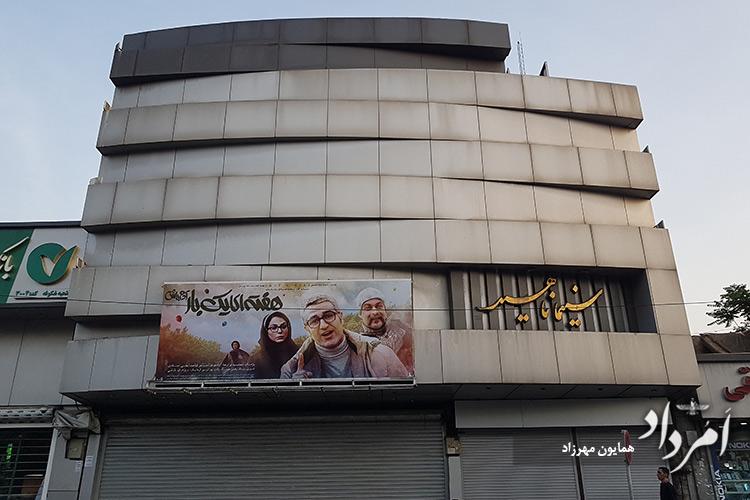 سینما ناهید چهارراه دروازه دولاب