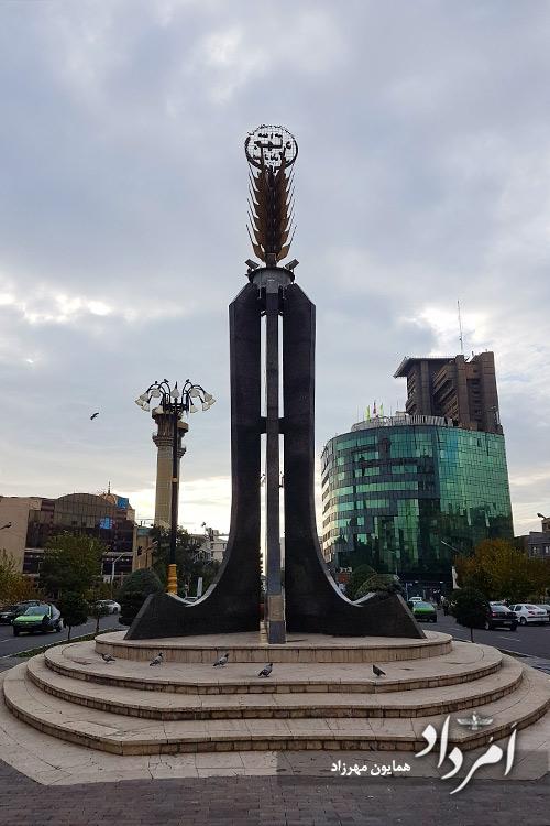 میدان فاطمی(جهاد)