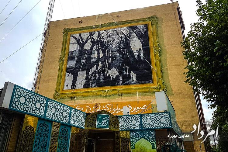 نقاشی دیواری ازآب کرج در بلوار کشاورز شرقی