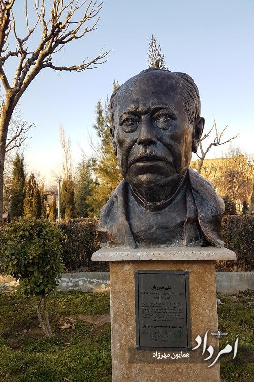 تندیس یادبود علی نصیریان