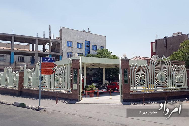 موزه پمپ بنزین سردروازه دولت سعدی
