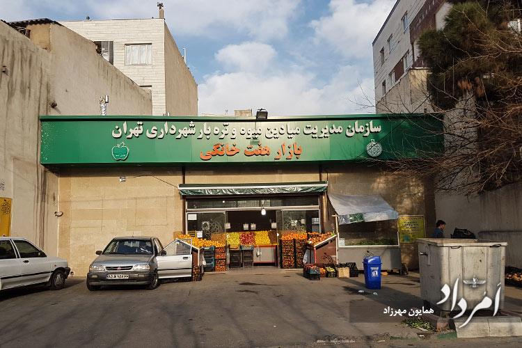 میدان میوه و تره بار هفت خانگی محله مجیدیه