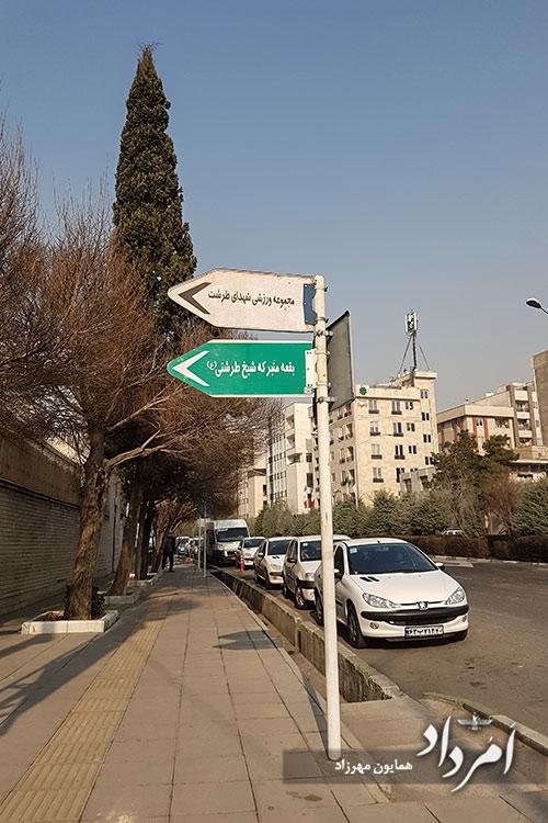 آرامگاه حکیم شیخ عبدالله طرشتی در پارک طرشت خیابان شهید اکبری قرار دارد