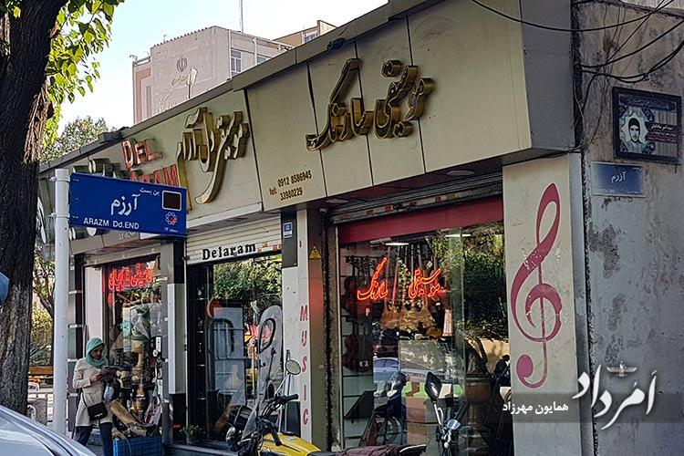 راسته لوازم موسیقی و هنر محله بهارستان