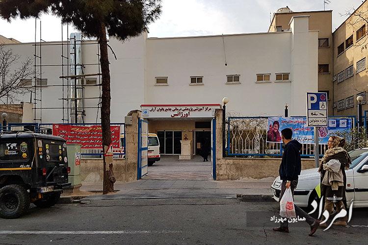 مرکز آموزشی پژوهشی درمانی جامع بانوان آرش