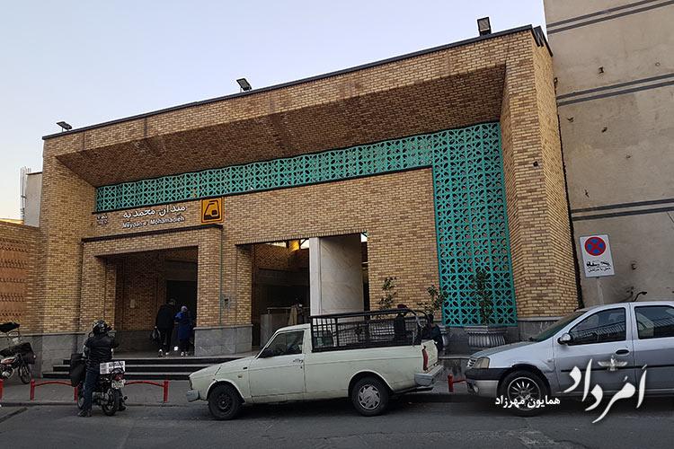 مترو میدان محمدیه