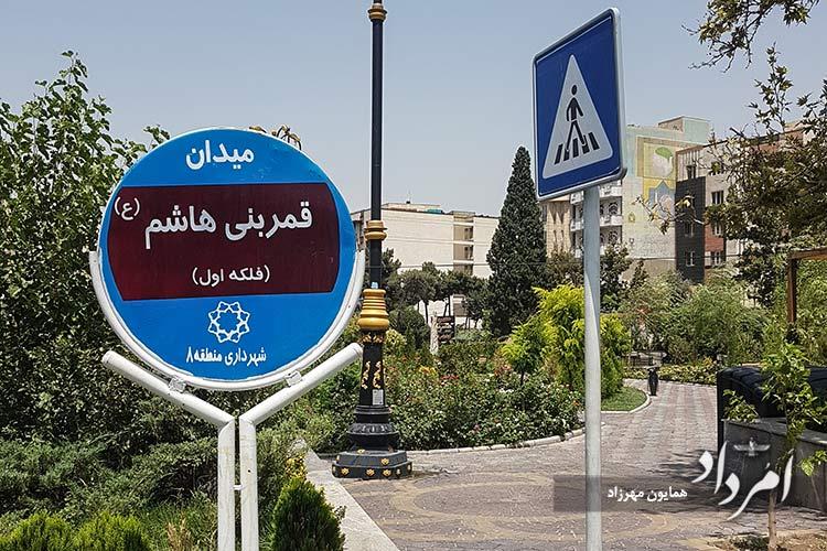 فلکه اول تهرانپارس - قمربنی هاشم(ع)