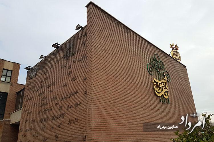 باغ موزه قصر (زندان قصر پیشین)