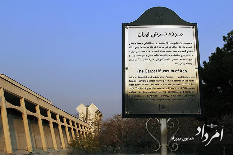موزه فرش و هتل لاله تهران