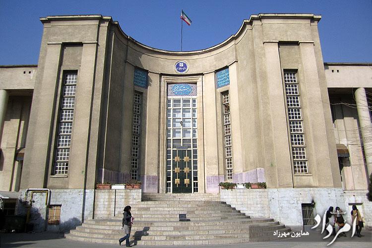 دانشکده پزشکی با لوح قسم بقراط و پند ابن سینا دردانشگاه تهران