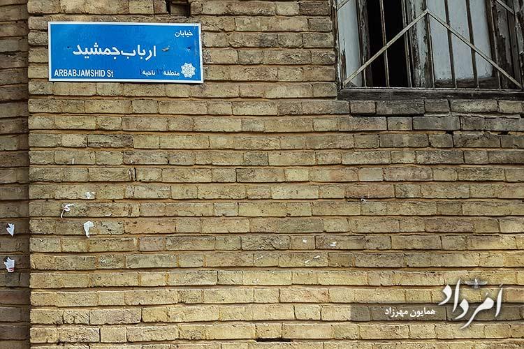 خیابان ارباب جمشید محله منوچهری از سمت خیابان کوشک