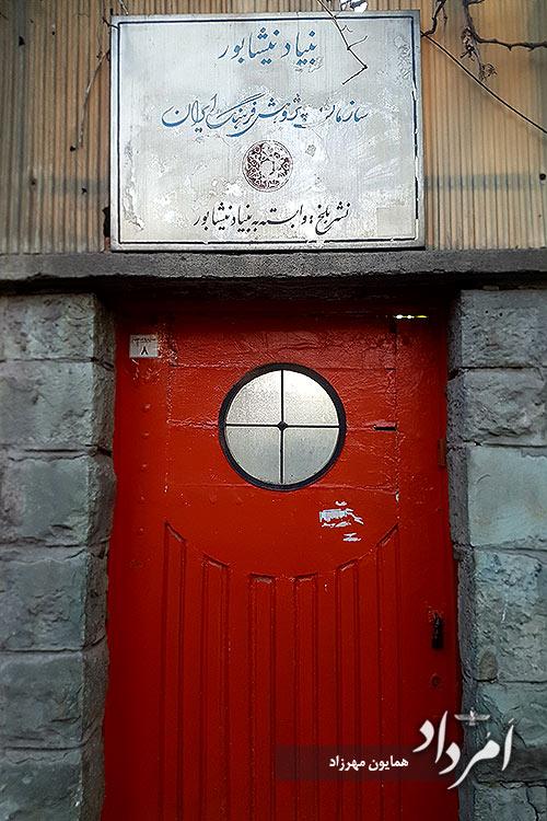 بنیاد فرهنگی نیشابور در خیابان جلالیه