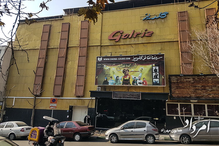 سینما گلریز(گلدیس سابق) یوسف آباد