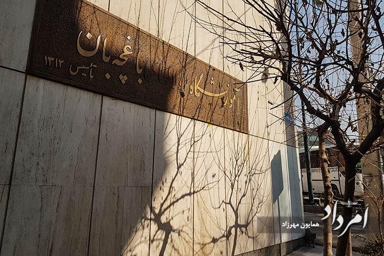 مدرسه ناشنوایان باغچه بان 1312 یوسف آباد