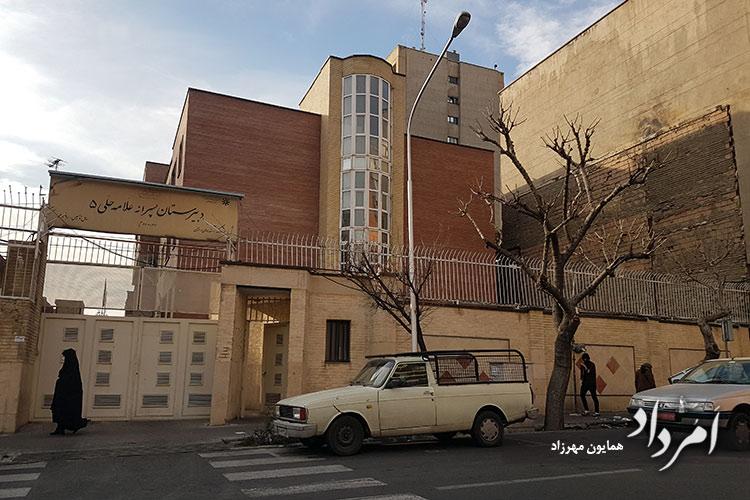دبیرستان علامه حلی در جنوب خیابان ایرانشهر