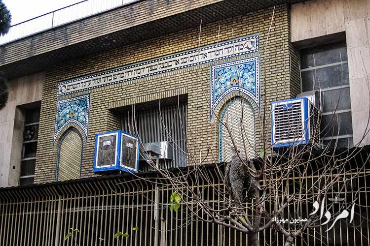 کنیسه یهودیان یوسف آباد