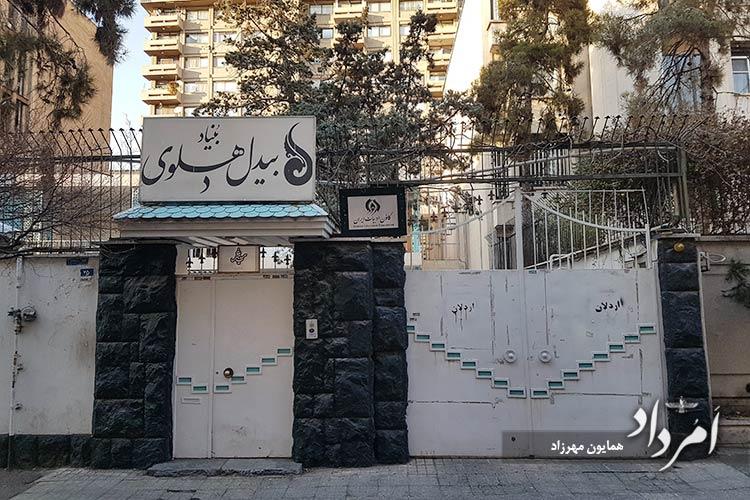بنیاد فرهنگی بیدل دهلوی