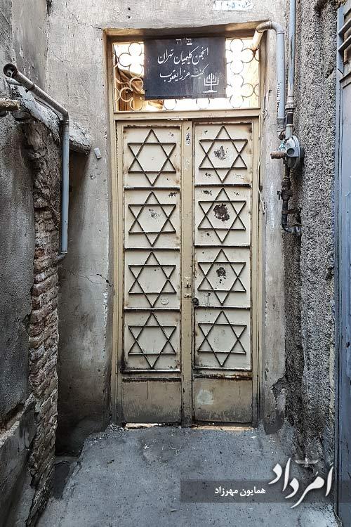 کنیسه عزرا یعقوب یهودیان در محله سیروس