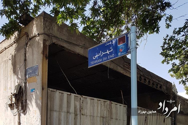 خیابان قدیمی ایران