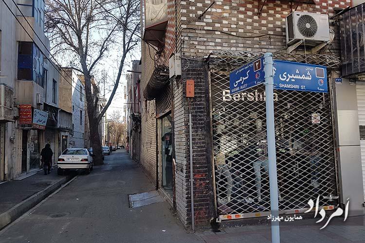 خیابان شمشیری محله مهرآباد