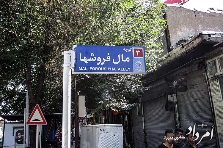 گذر مال فروشها در محله مولوی
