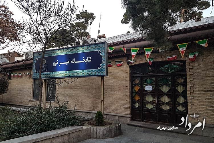 کتابخانه امیرکبیر در بوسان قیطریه