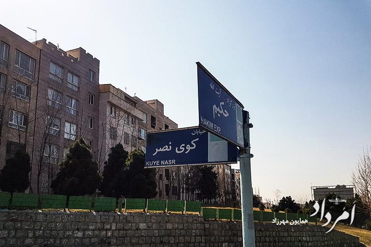 سه راه انتهایی محله کوی نصر (گیشا) به بزرگراه حکیم