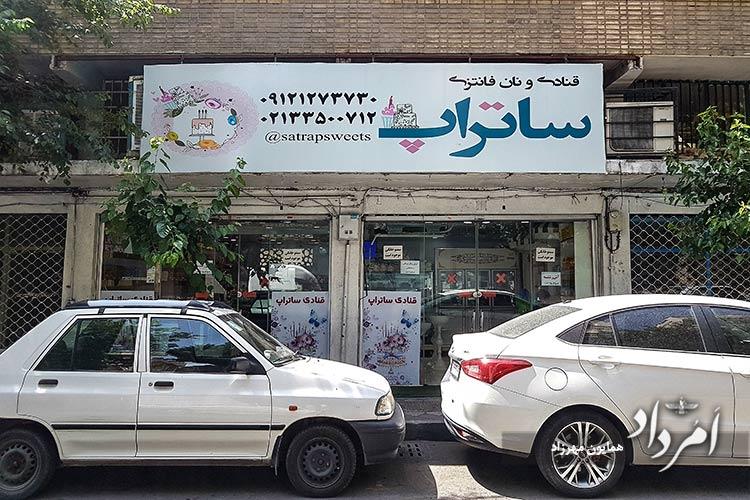 قنادی و نان فانتزی ساتراپ خیابان ایران