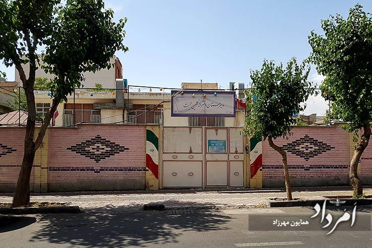 دبیرستان دخترانه گلبن محبت خیابان ایران