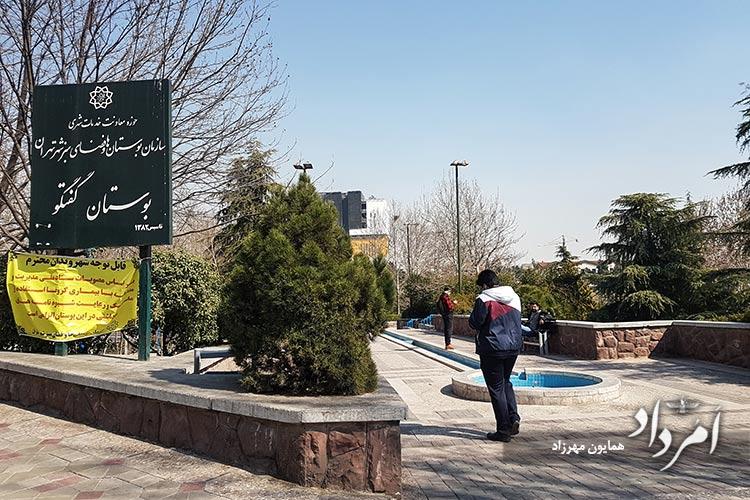 بوستان گفتگو در کوی نصر(گیشا)