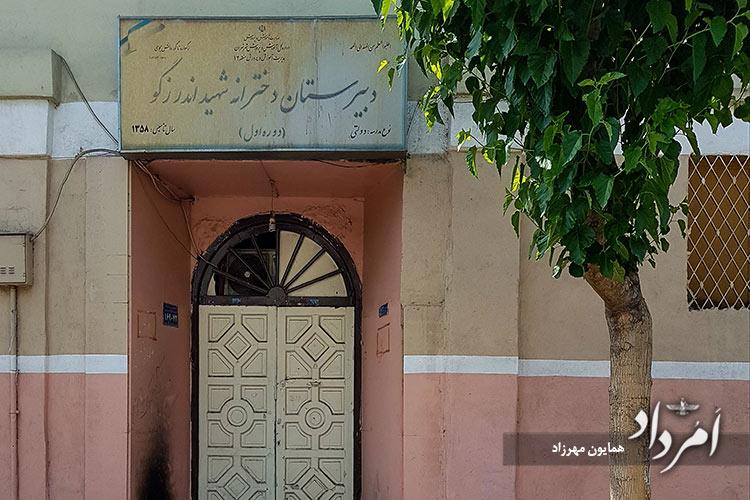 دبیرستان دخترانه شهید اندرزگو (عمارت مجدالملک) خیابان قدیمی ایران