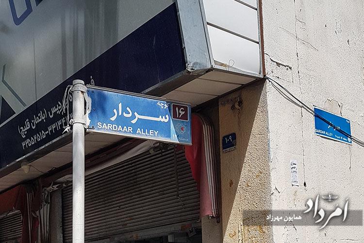 کوچه قدیمی سردار محله خیابان ایران