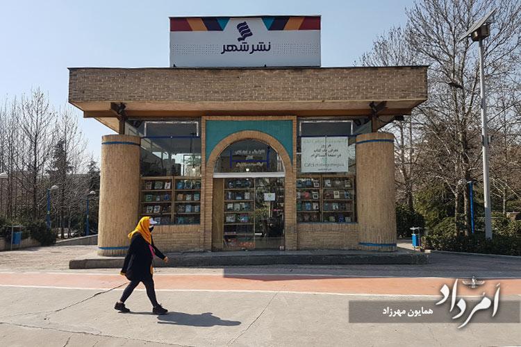 نشرشهر در پارک گفتگوی کوی نصر(گیشا)