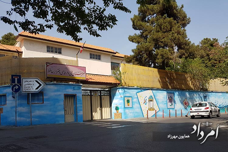 هنرستان فنی و حرفه ای دخترانه حافظ- محله قلهک