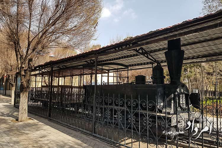 ماشین دودی در بوستان کوثر از دوران ناصرالدین شاه (قاجار)