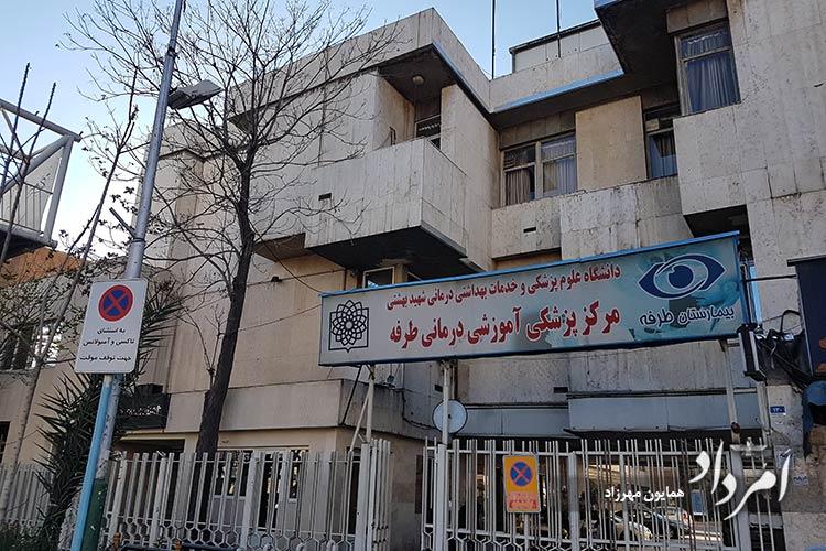 مرکز پزشکی طرفه