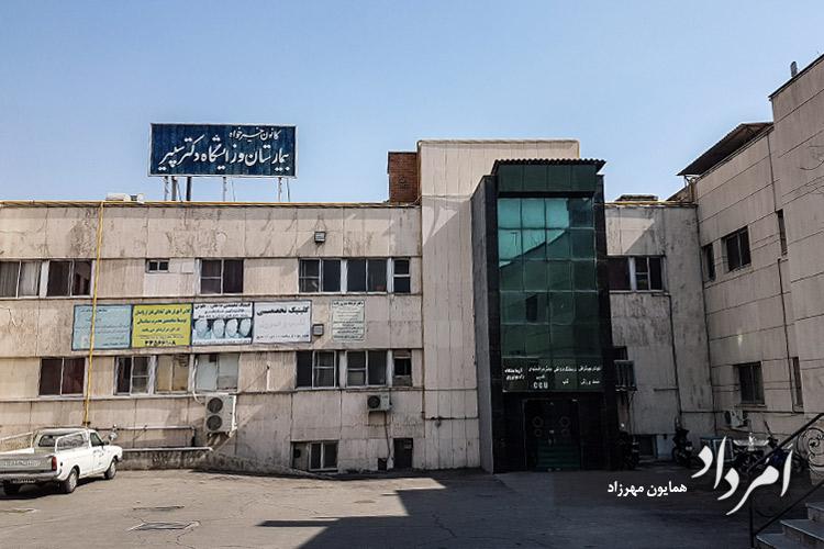 بیمارستان دکتر سپیر(نیکوکار یهودیان) 1321 در محله سیروس
