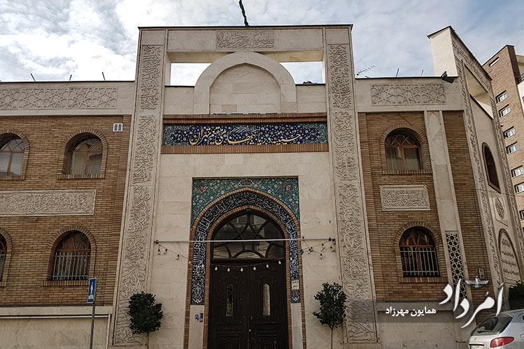 حسینیه دریانیهای مقیم تهران