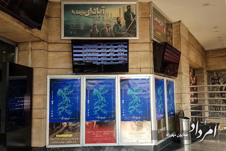 سینمای آزادی (شهرفرنگ پیشین) در محله عباس آباد