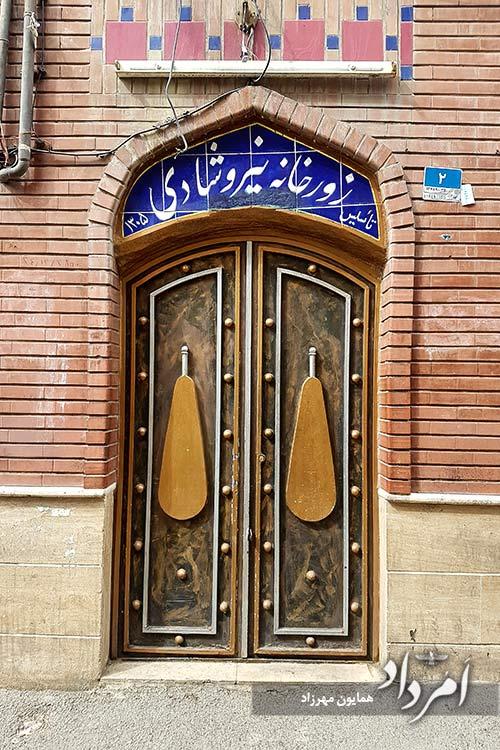 زورخانه نیروشادی محله مولوی 1305