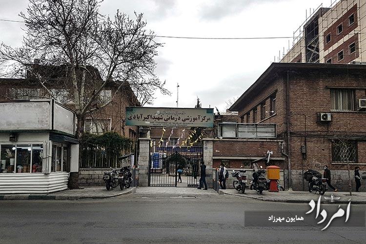 بیمارستان قدیمی اکبرآبادی در خیابان مولوی
