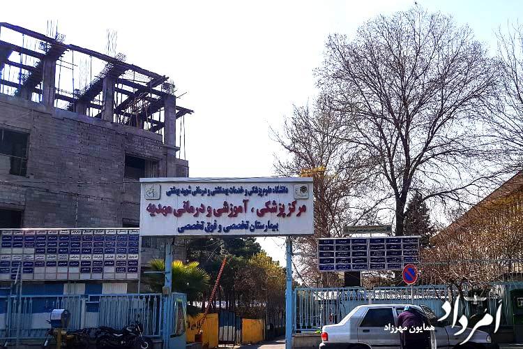 بیمارستان آموزشی و درمانی مهدیه در پایین میدان شوش