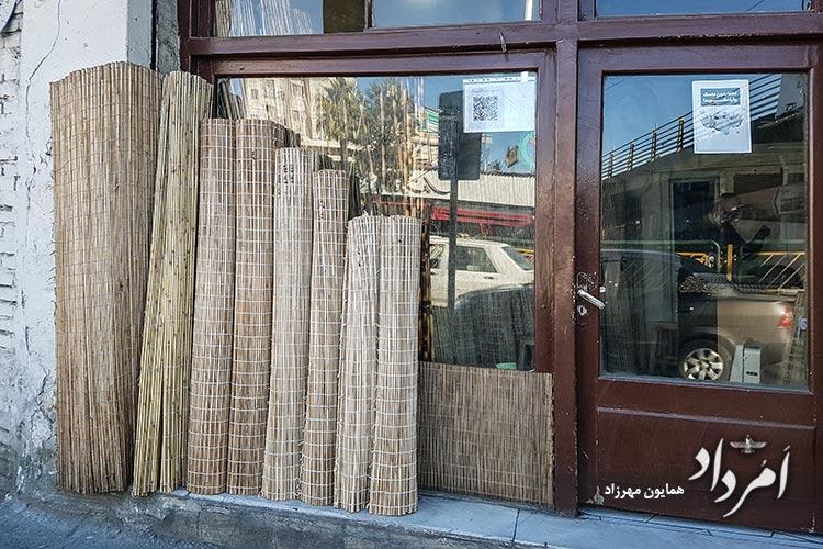 حصیر فروشی گذر پل چوبی